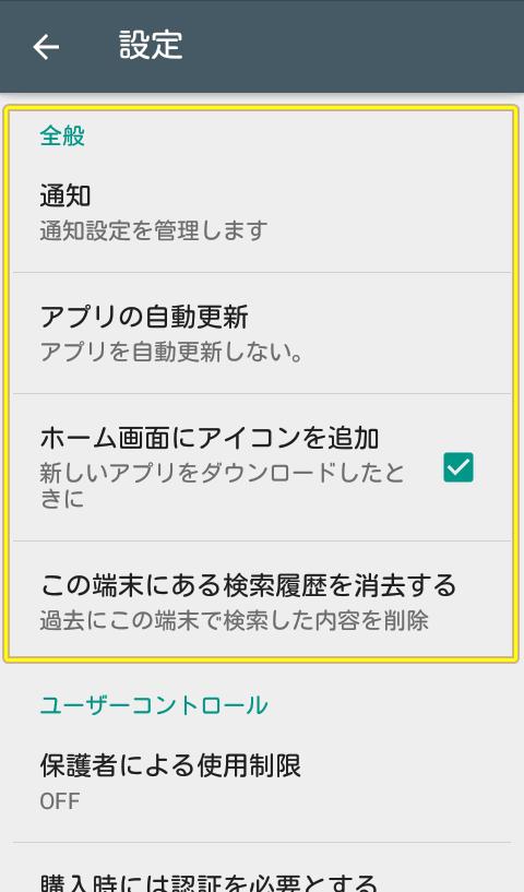 android 通知 履歴