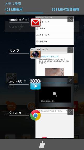 android マルチ タスク
